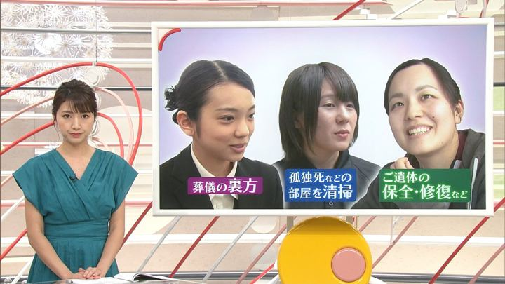 2019年05月12日三田友梨佳の画像09枚目