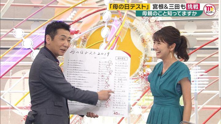 2019年05月12日三田友梨佳の画像22枚目