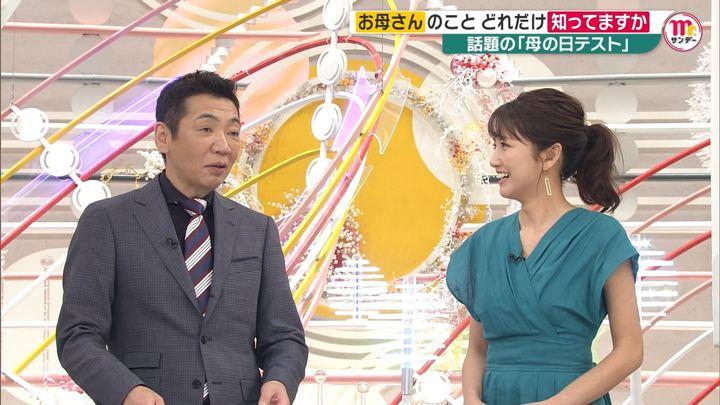 2019年05月12日三田友梨佳の画像26枚目