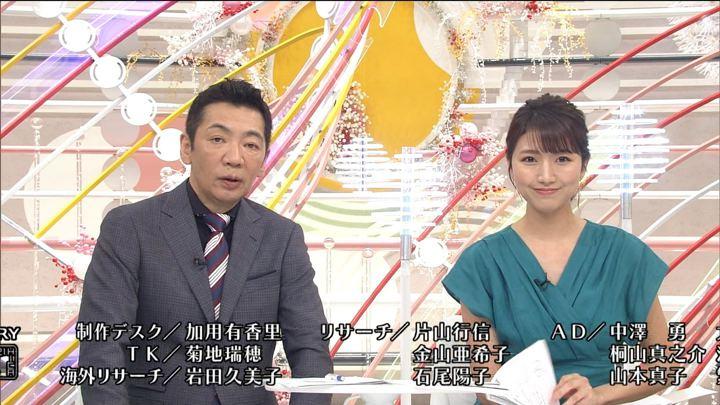 2019年05月12日三田友梨佳の画像31枚目