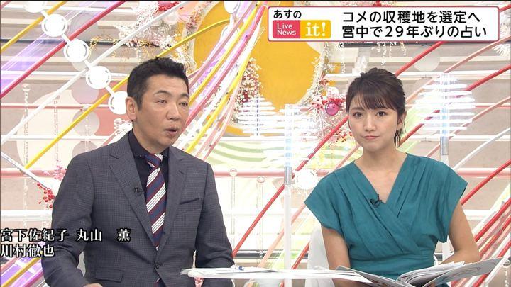 2019年05月12日三田友梨佳の画像32枚目