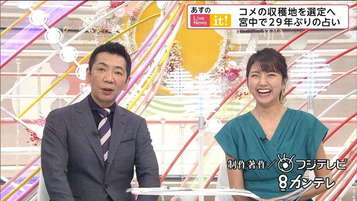 2019年05月12日三田友梨佳の画像33枚目