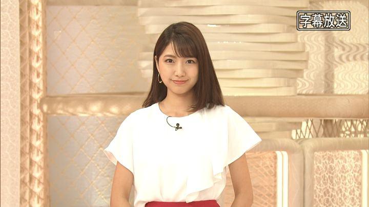 2019年05月13日三田友梨佳の画像04枚目
