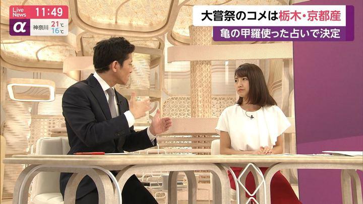 2019年05月13日三田友梨佳の画像09枚目