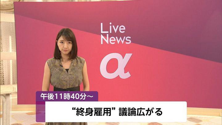 2019年05月14日三田友梨佳の画像01枚目