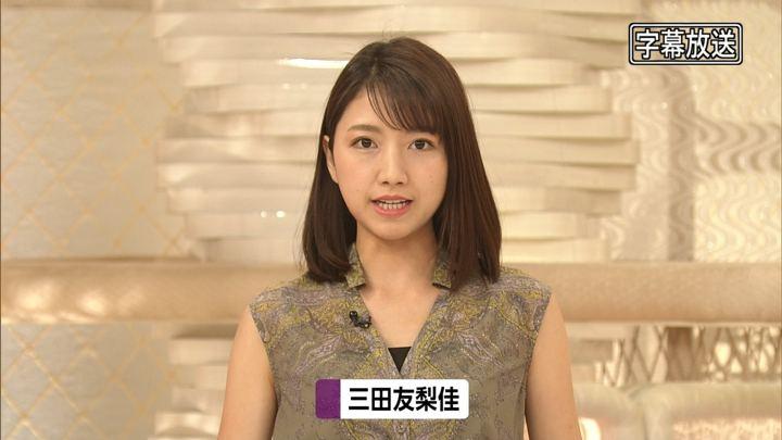 2019年05月14日三田友梨佳の画像03枚目