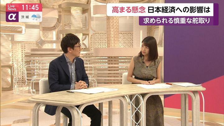 2019年05月14日三田友梨佳の画像08枚目