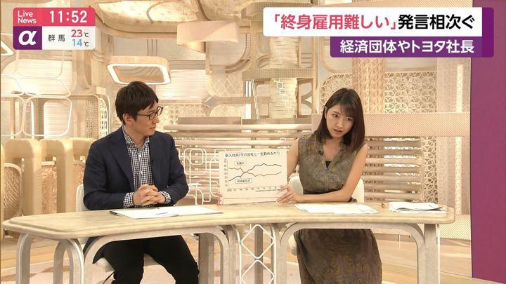 2019年05月14日三田友梨佳の画像13枚目