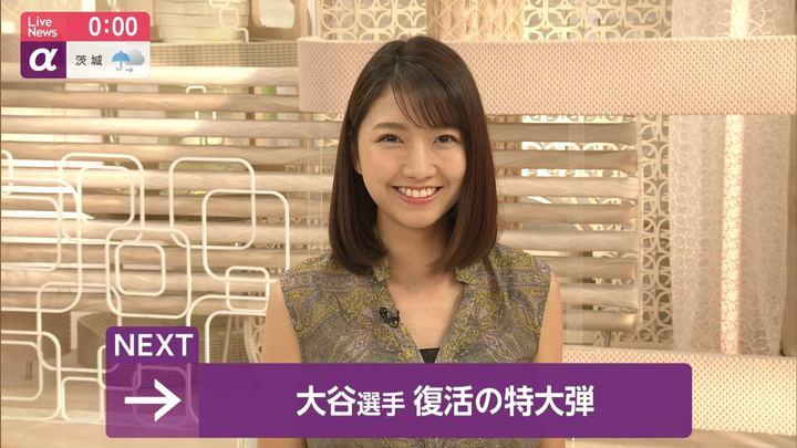 2019年05月14日三田友梨佳の画像18枚目