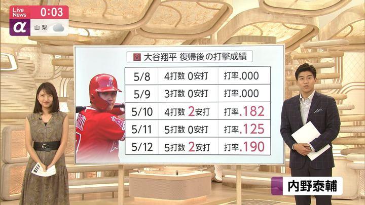 2019年05月14日三田友梨佳の画像21枚目