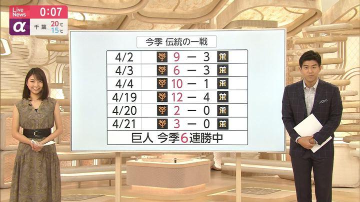 2019年05月14日三田友梨佳の画像26枚目