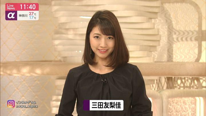 2019年05月21日三田友梨佳の画像06枚目