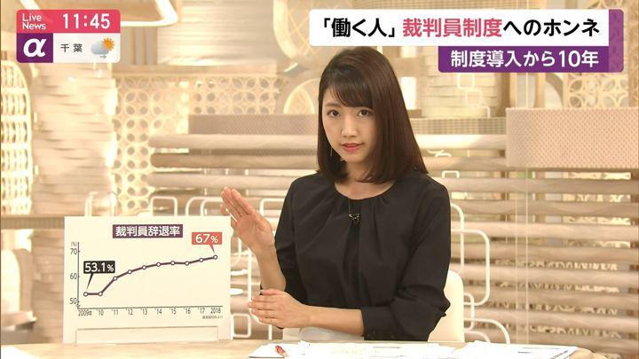 2019年05月21日三田友梨佳の画像13枚目