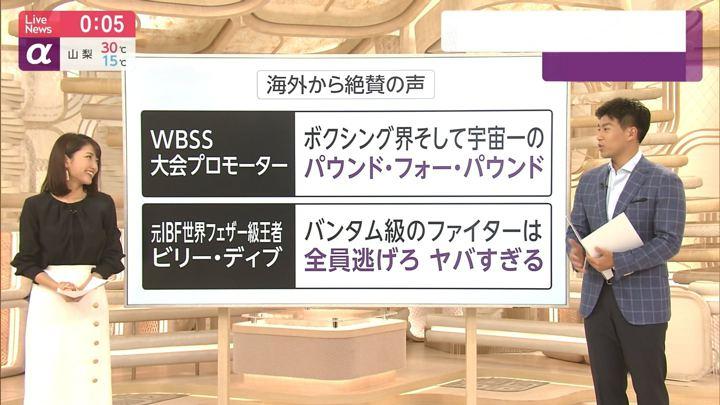 2019年05月21日三田友梨佳の画像33枚目