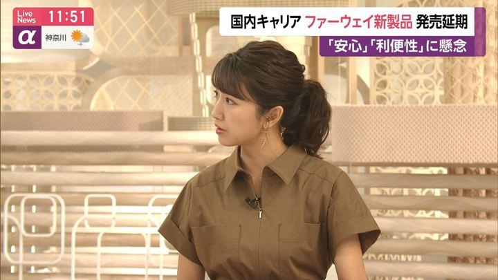 2019年05月22日三田友梨佳の画像17枚目