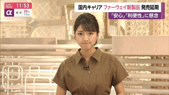 2019年05月22日三田友梨佳の画像18枚目