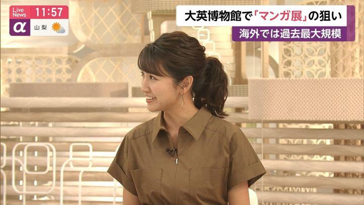 2019年05月22日三田友梨佳の画像23枚目
