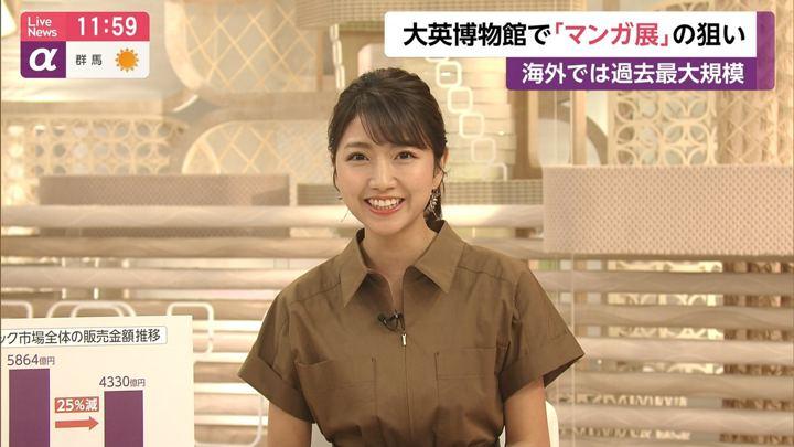 2019年05月22日三田友梨佳の画像24枚目