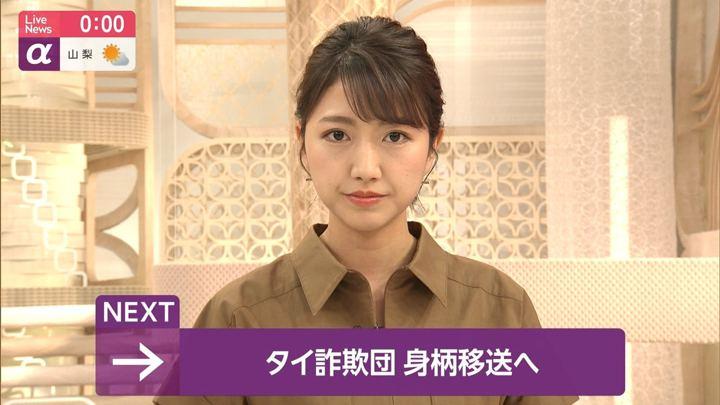 2019年05月22日三田友梨佳の画像26枚目