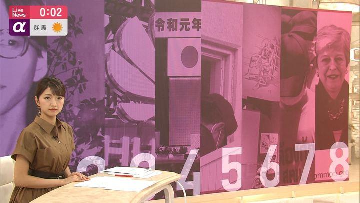 2019年05月22日三田友梨佳の画像27枚目
