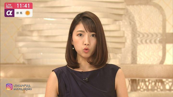 2019年05月23日三田友梨佳の画像08枚目
