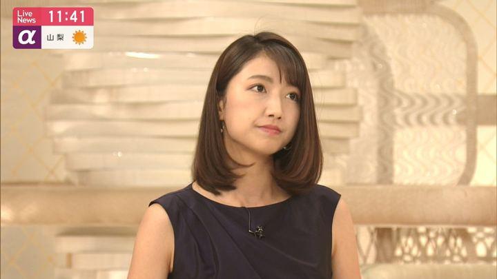 2019年05月23日三田友梨佳の画像09枚目