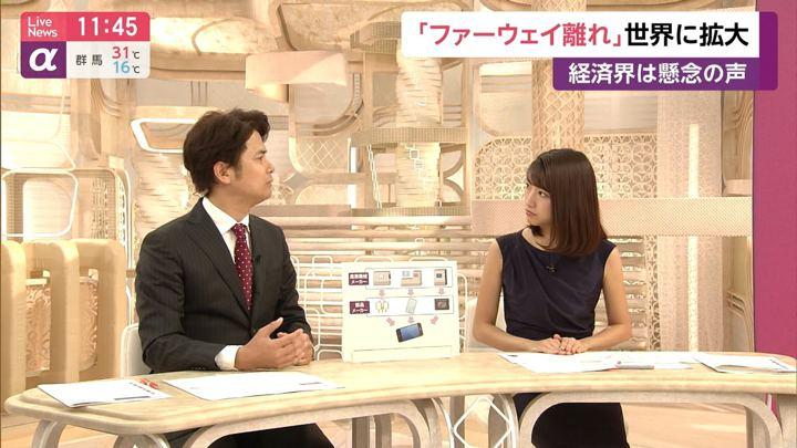 2019年05月23日三田友梨佳の画像12枚目
