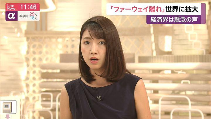 2019年05月23日三田友梨佳の画像13枚目