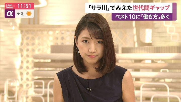2019年05月23日三田友梨佳の画像17枚目
