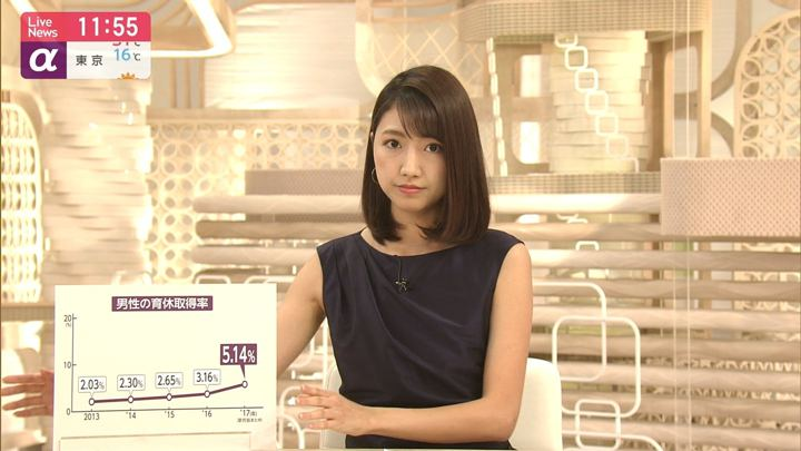 2019年05月23日三田友梨佳の画像22枚目