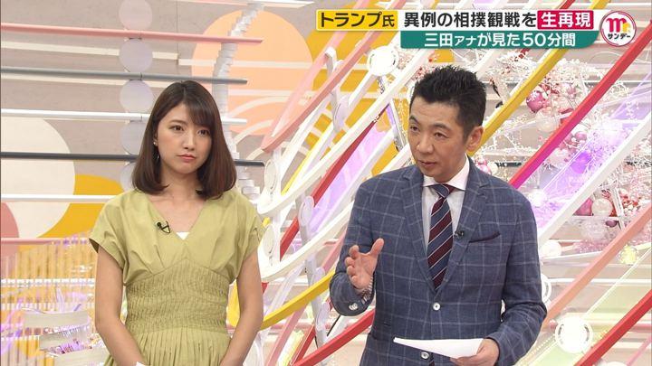 2019年05月26日三田友梨佳の画像21枚目