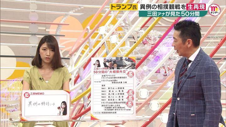 2019年05月26日三田友梨佳の画像23枚目