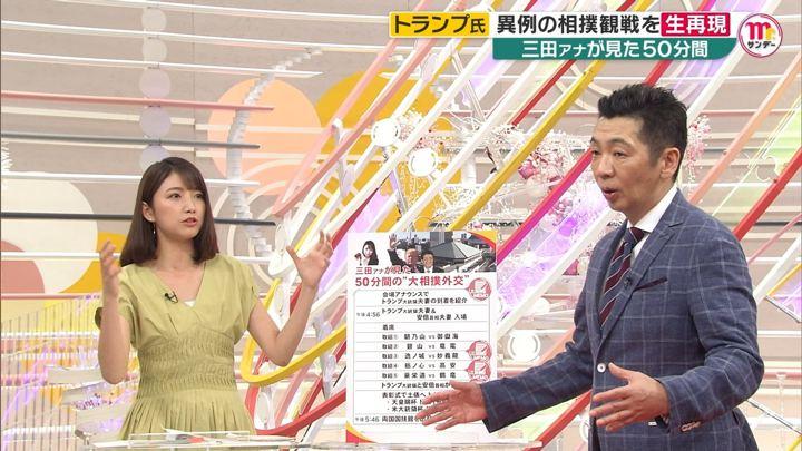 2019年05月26日三田友梨佳の画像25枚目
