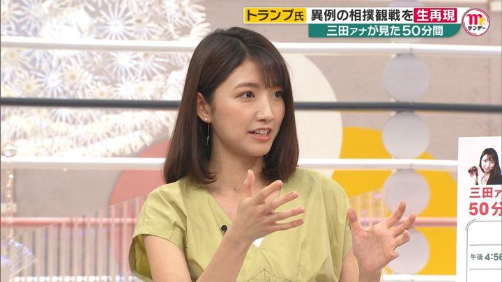 2019年05月26日三田友梨佳の画像26枚目