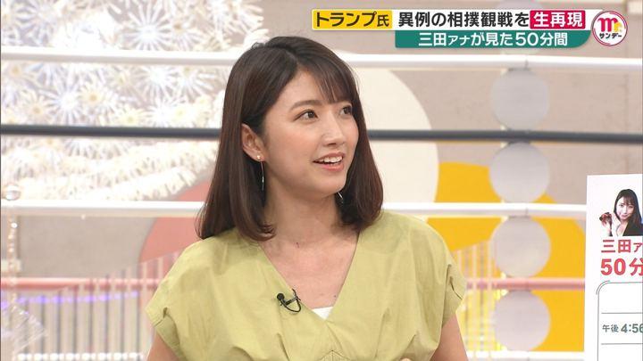 2019年05月26日三田友梨佳の画像29枚目