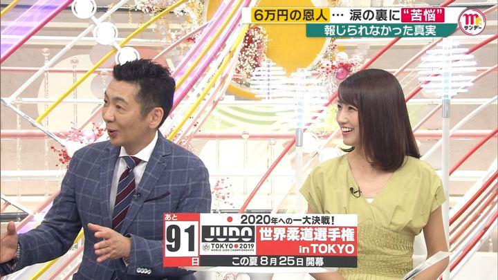 2019年05月26日三田友梨佳の画像39枚目
