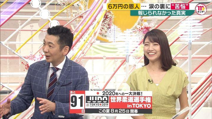 2019年05月26日三田友梨佳の画像40枚目