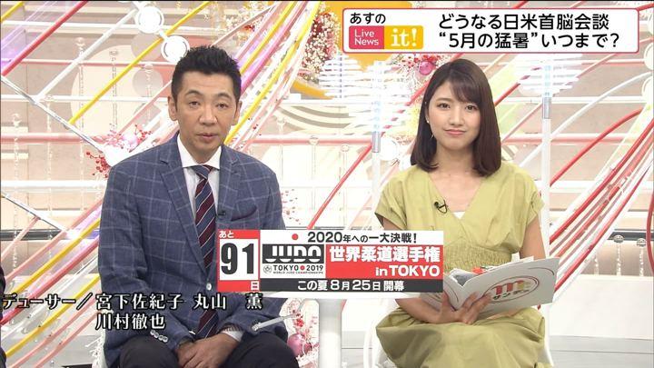 2019年05月26日三田友梨佳の画像47枚目