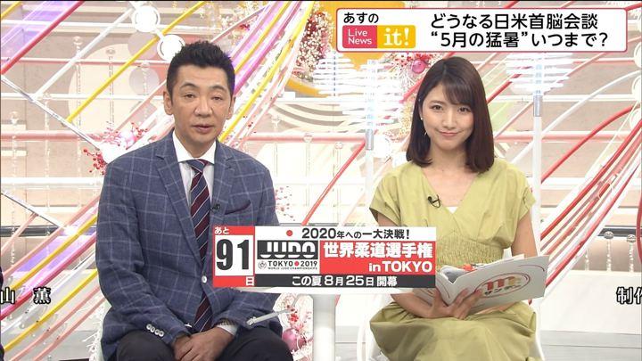 2019年05月26日三田友梨佳の画像48枚目