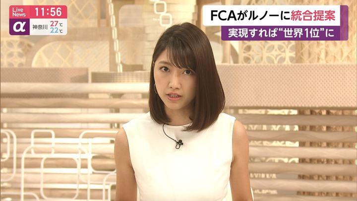 2019年05月27日三田友梨佳の画像15枚目