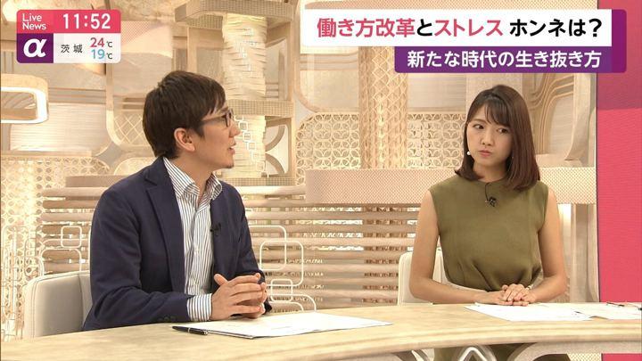 2019年05月28日三田友梨佳の画像13枚目