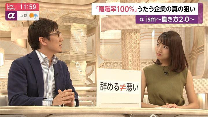 2019年05月28日三田友梨佳の画像20枚目