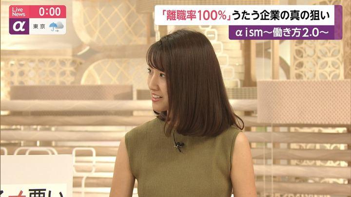 2019年05月28日三田友梨佳の画像21枚目