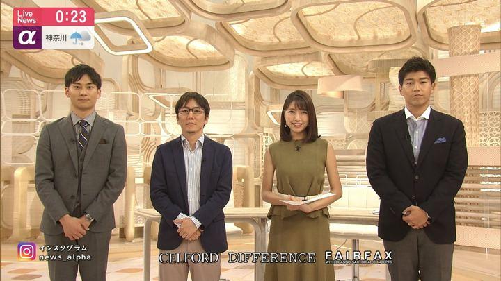 2019年05月28日三田友梨佳の画像32枚目