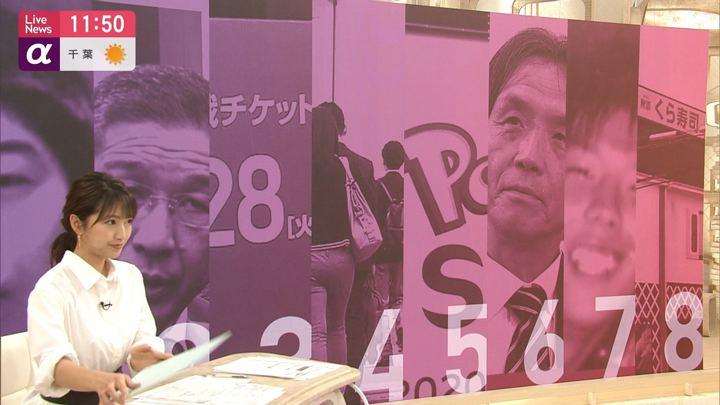 2019年05月29日三田友梨佳の画像16枚目