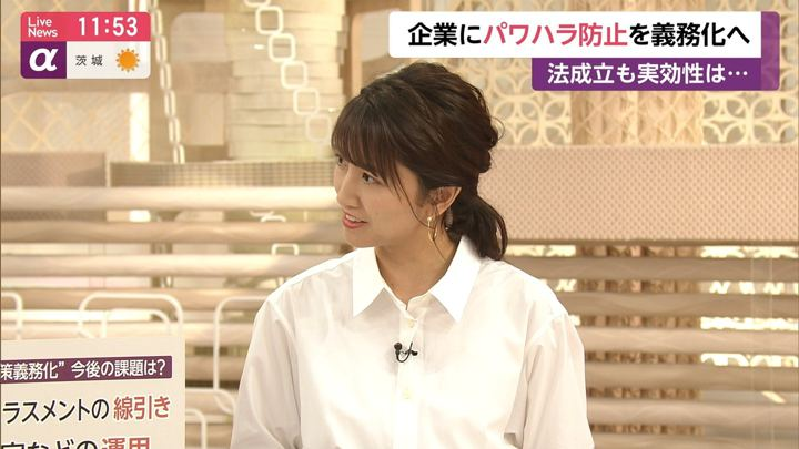 2019年05月29日三田友梨佳の画像17枚目