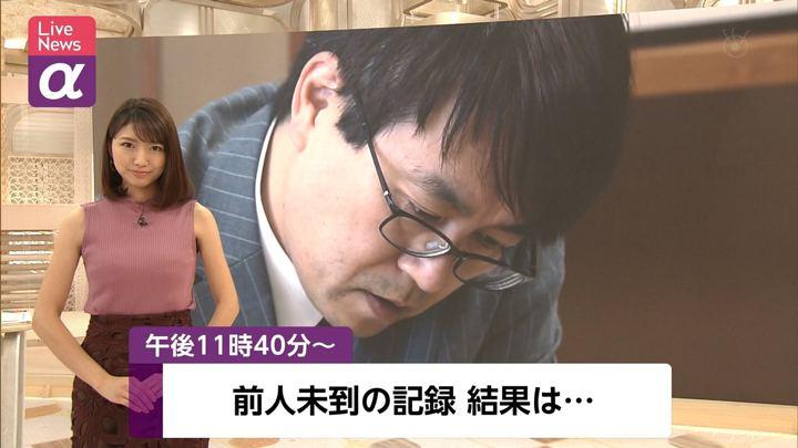 2019年05月30日三田友梨佳の画像01枚目
