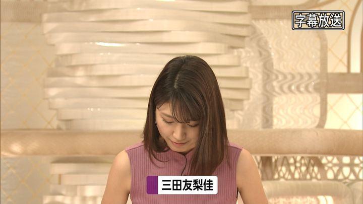 2019年05月30日三田友梨佳の画像06枚目