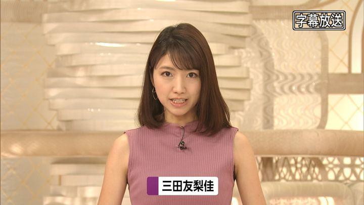 2019年05月30日三田友梨佳の画像07枚目