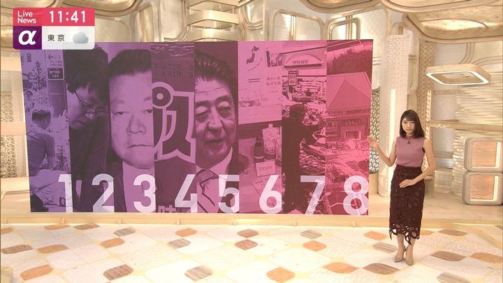 2019年05月30日三田友梨佳の画像10枚目